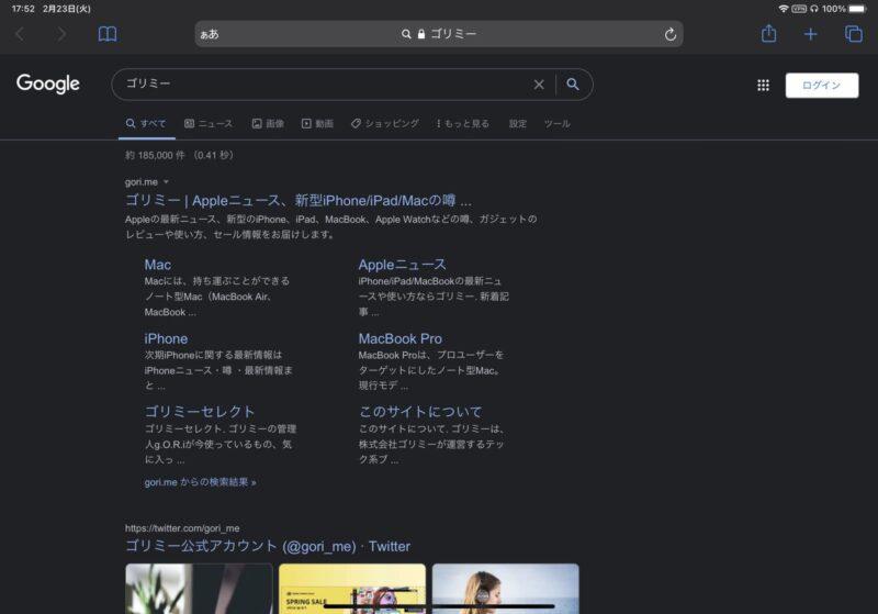 Chromeのダークモード(ゴリミー)