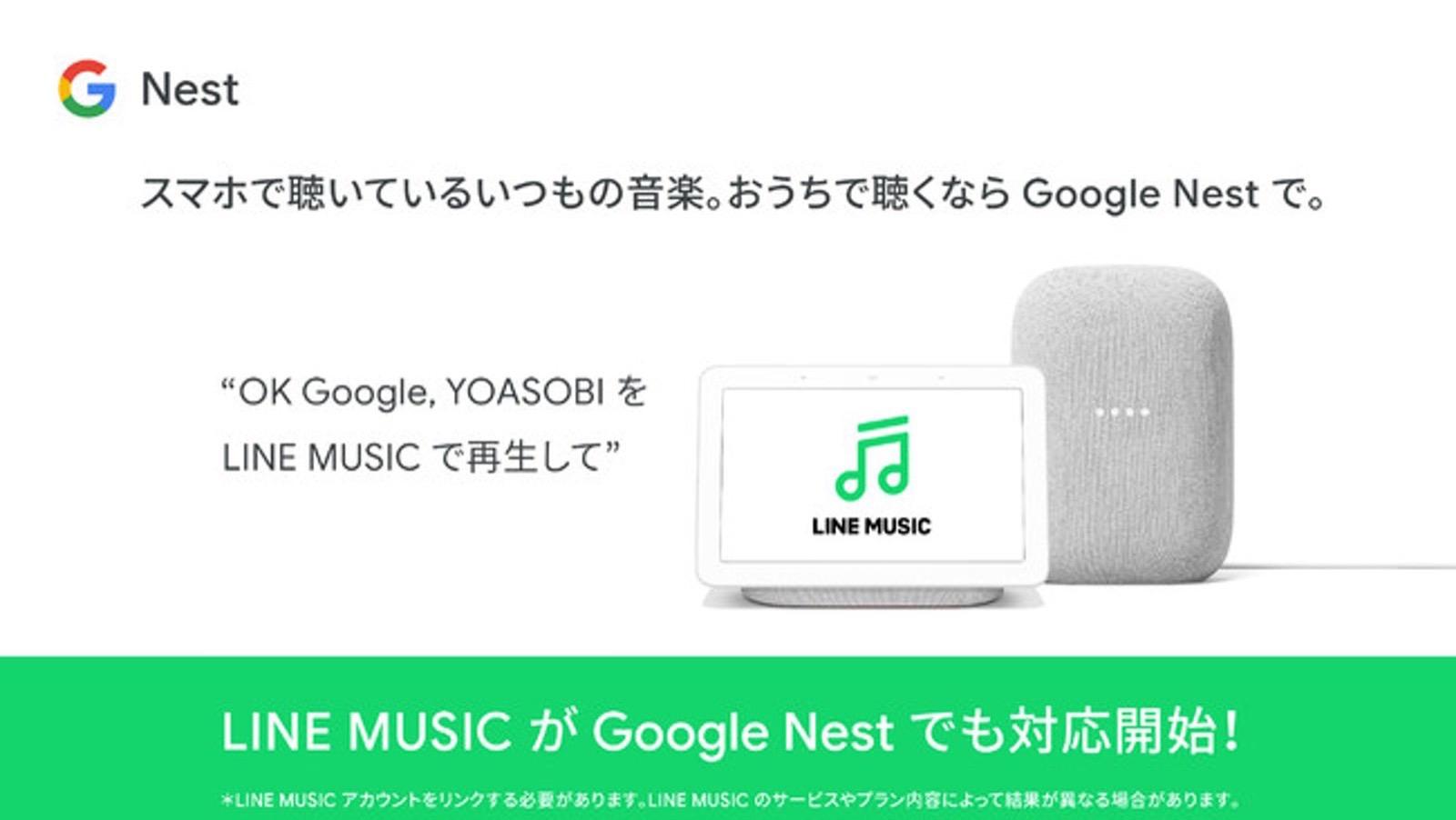 LINE MUSIC Google Nest Support