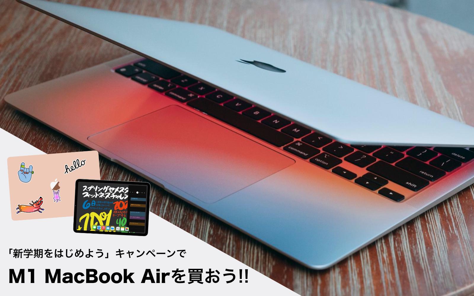 Lets Buy a M1 MacBookAir BTS