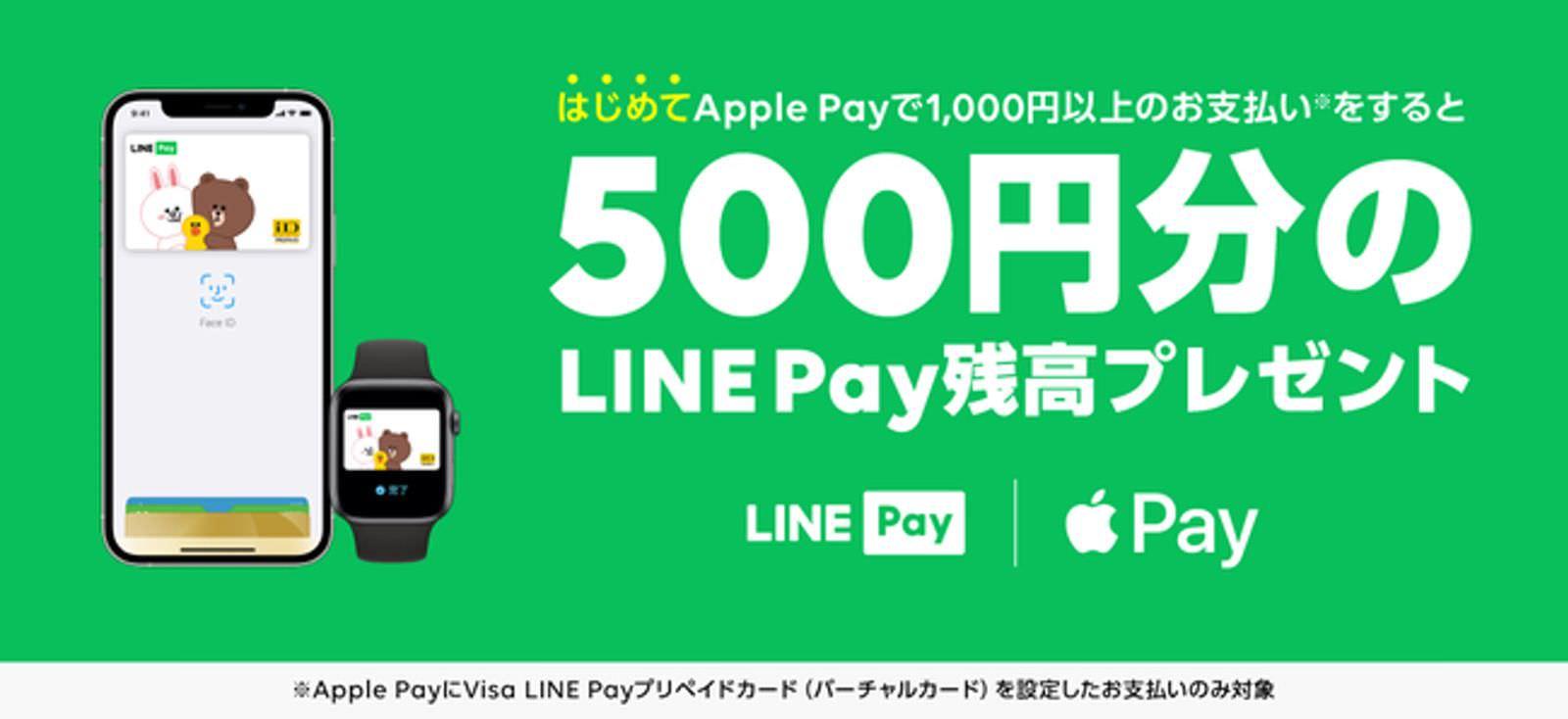 Line Pay 500yen back campaign 0000