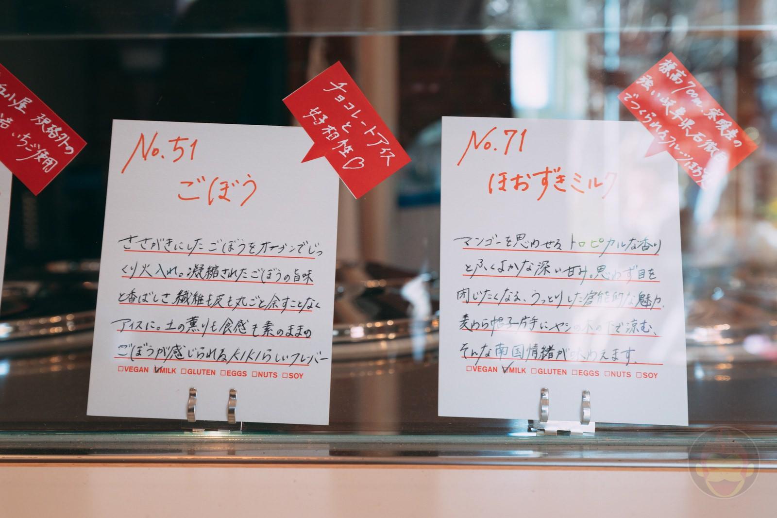 Mikotoya Ice Cream Crowd Funding 07