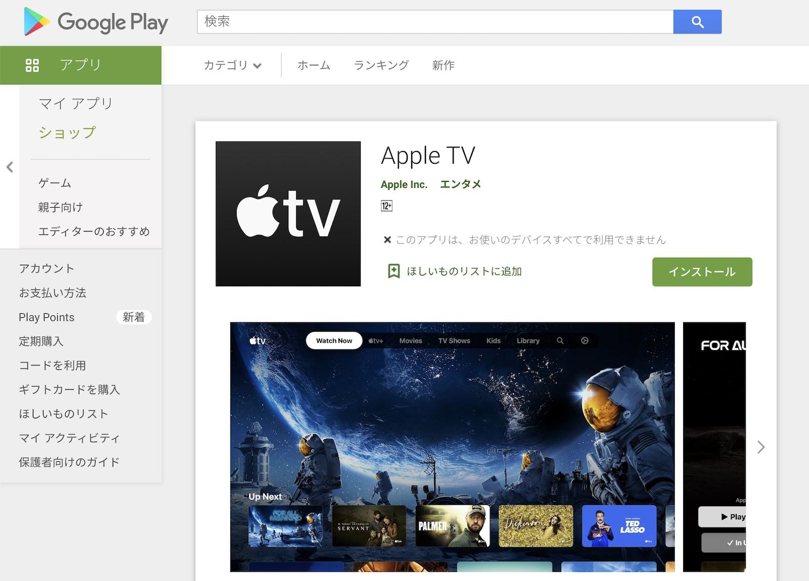 apple-tv-for-google-chromecast.jpg