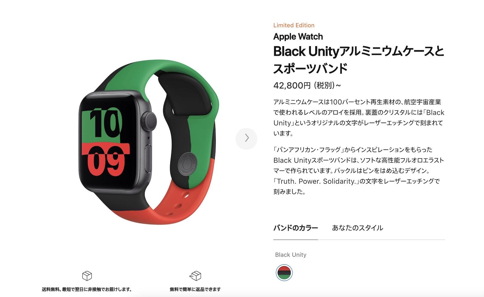 Apple watch black unity model