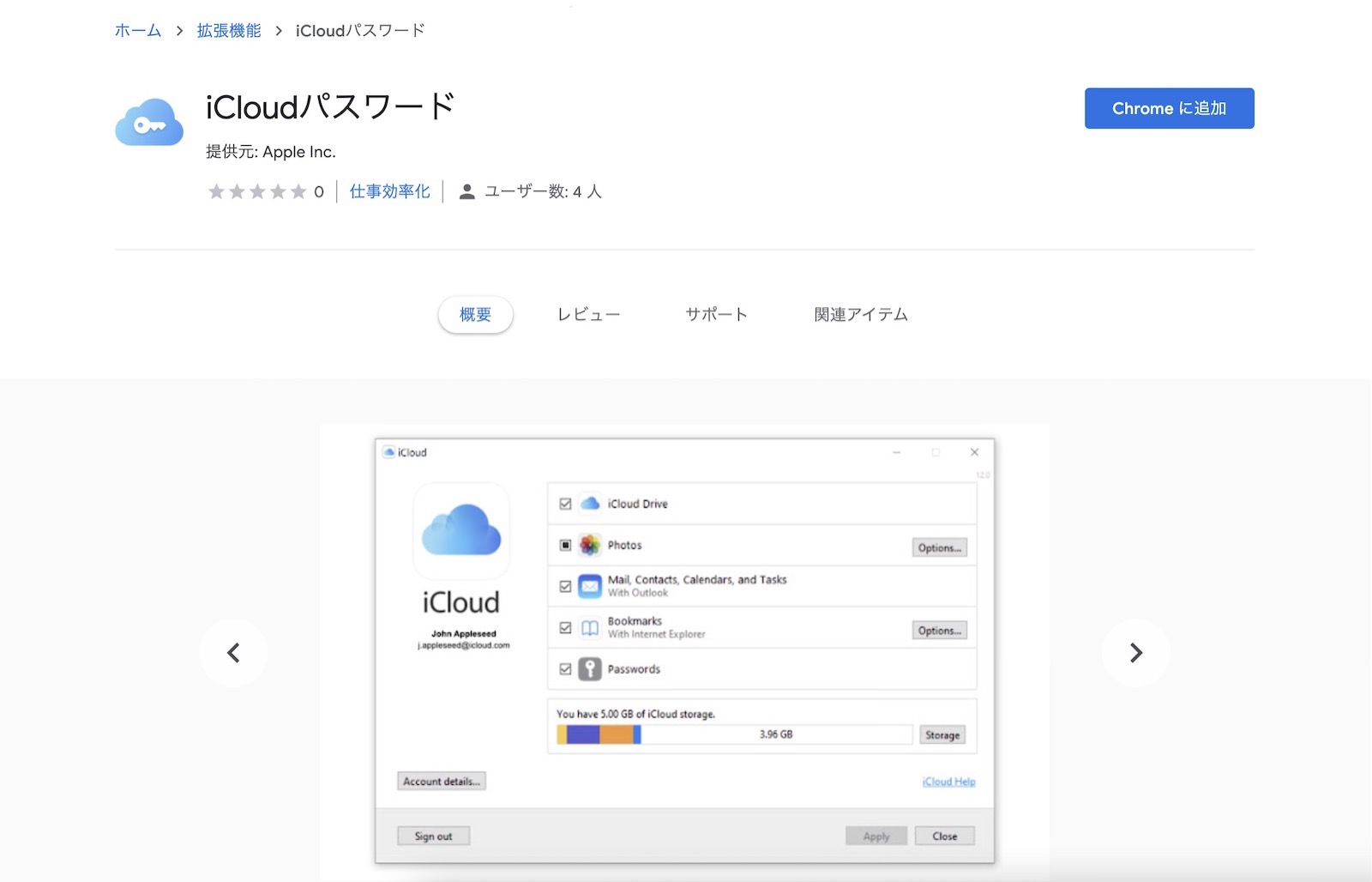 Icloud passowrds for google chrome