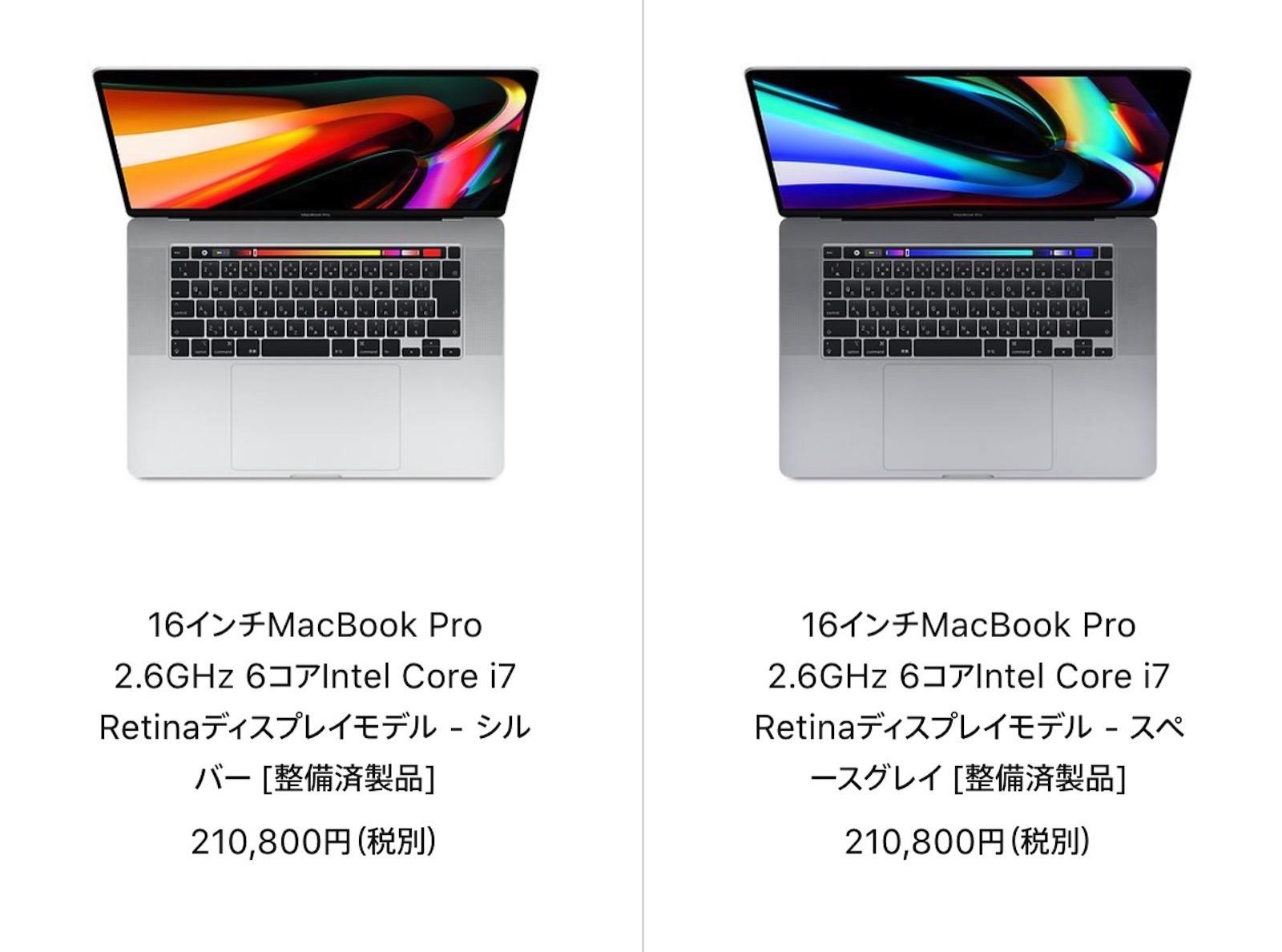 Mac refurbished 20210206