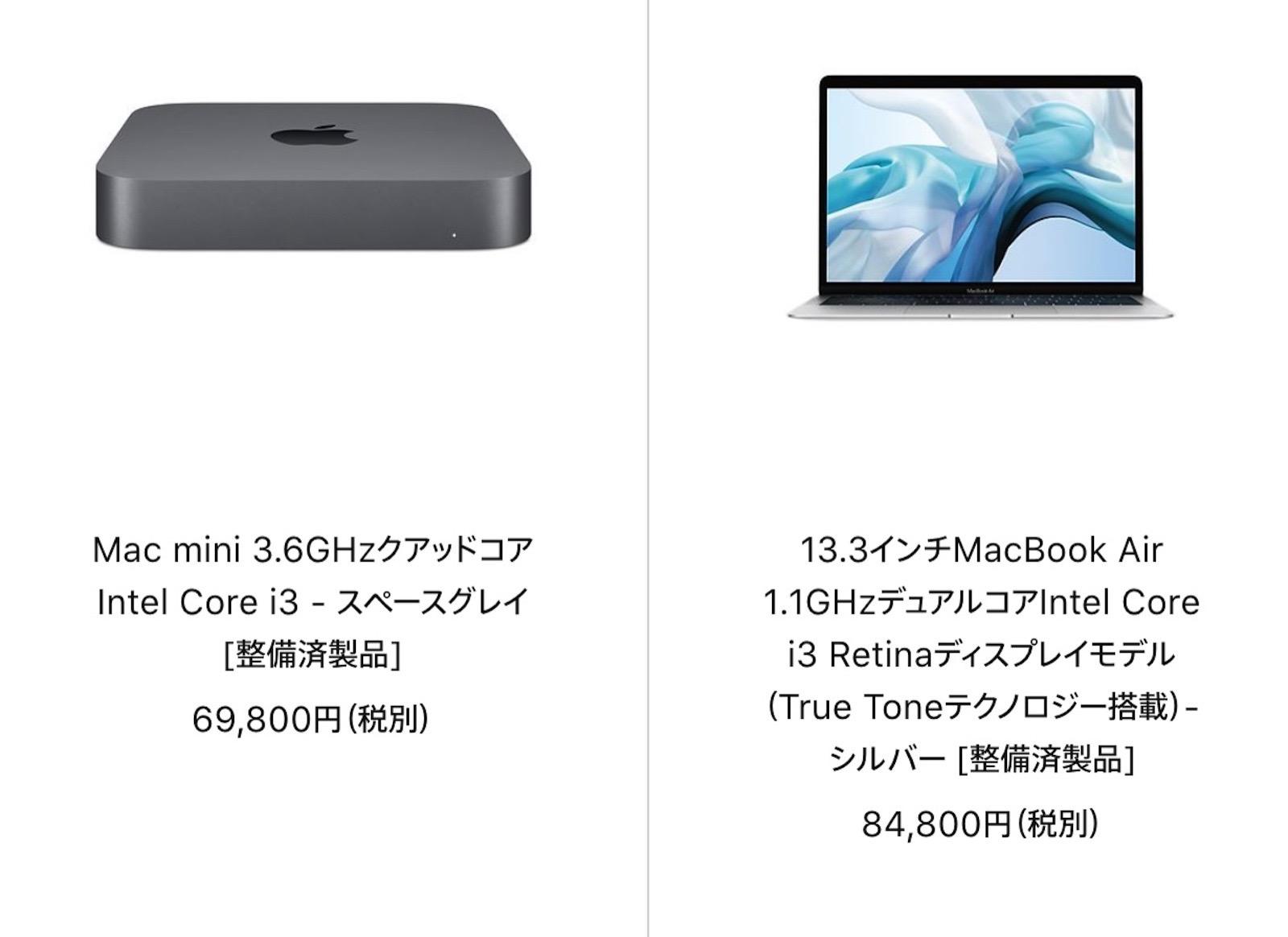 Mac refurbished 20210210