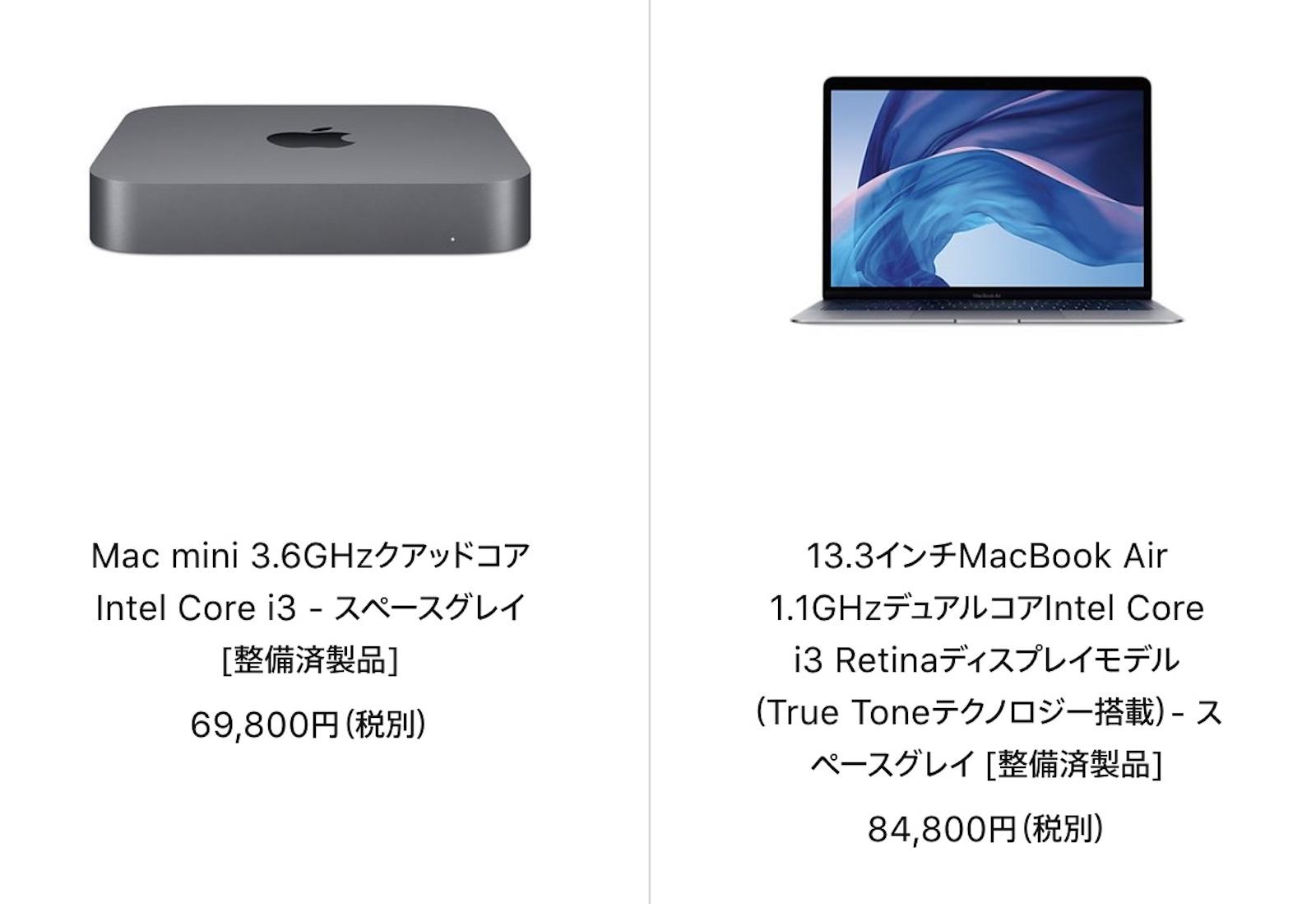 Mac refurbished macmini and macbookair 20210213