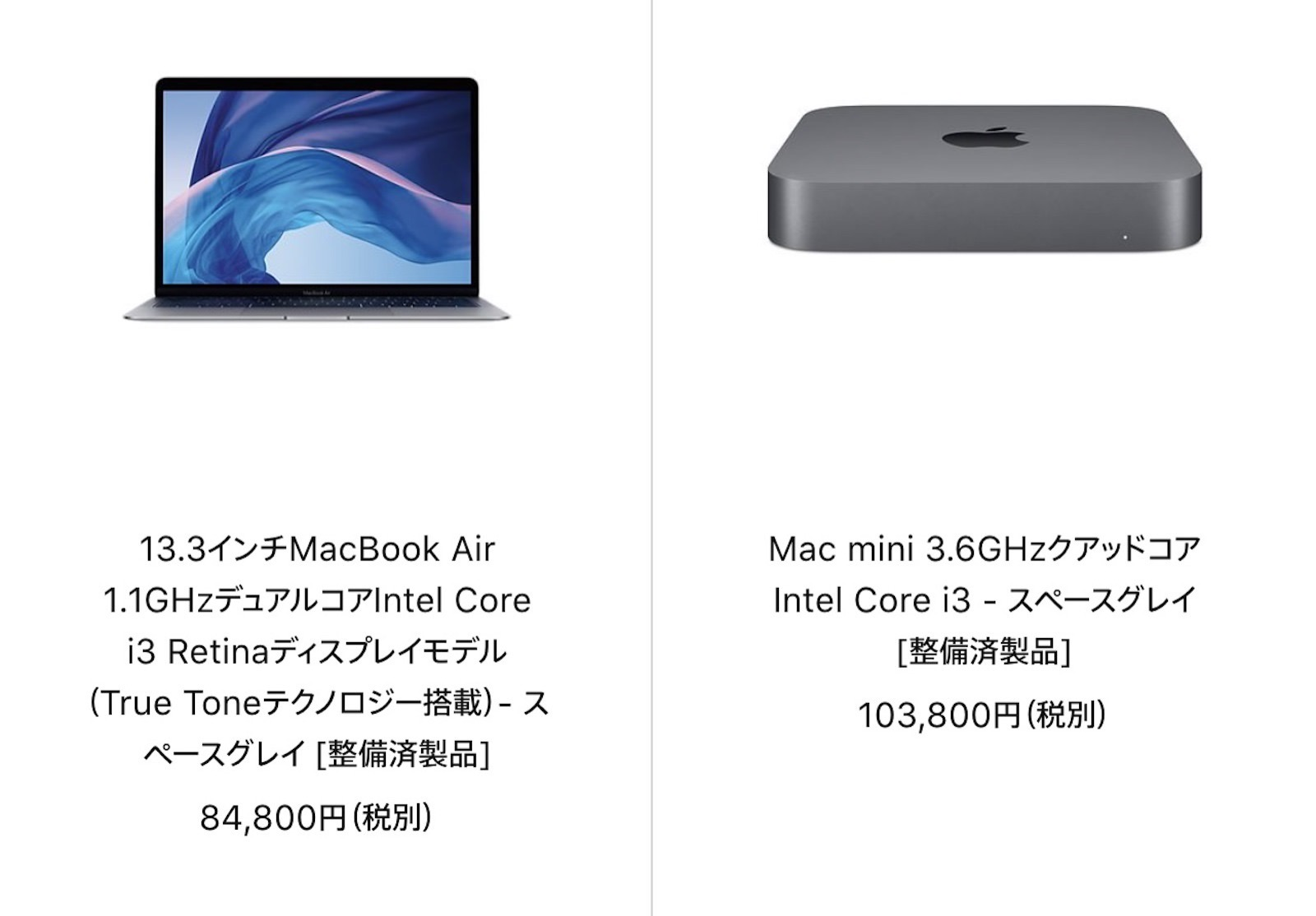 Macbookair and mac mini refurbished 20210218