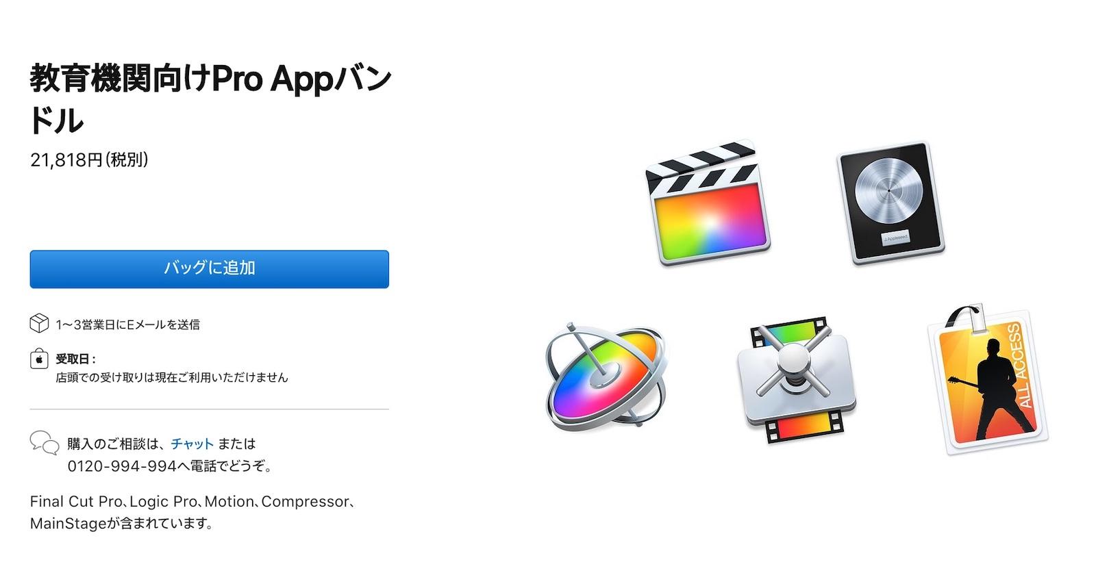 Pro app bundle for students