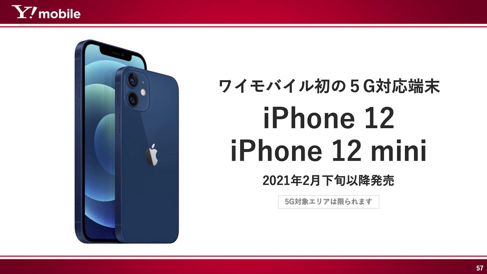 Ymobile iphone12 and iphone12mini