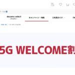 5g-welcome-wari-docomo.jpg