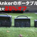 Anker-Portable-Battery-on-sale.jpg