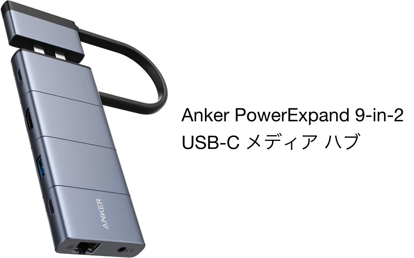 Anker PowerExpand 9 in 2 usbc media hub