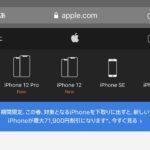 Apple-TradeIn-Campaign-202103.jpg