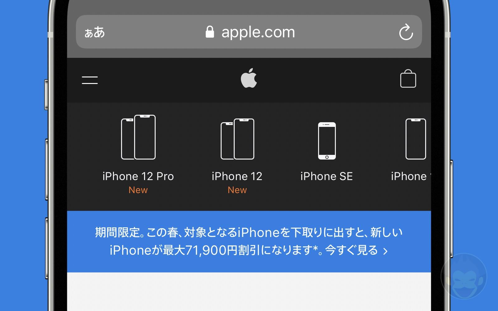 Apple TradeIn Campaign 202103