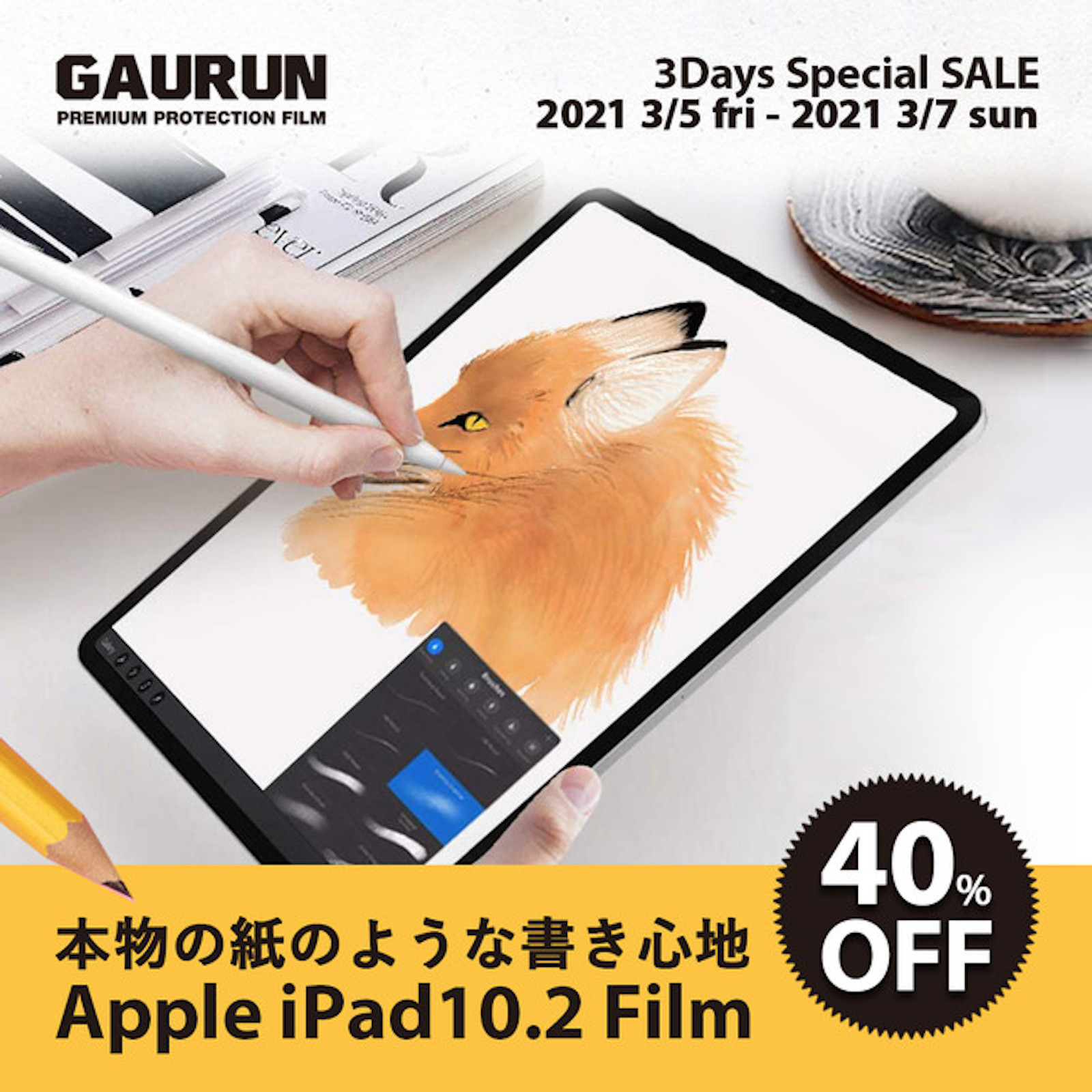 GAURUN iPad film sale