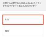 How-To-Order-Exchange-AirPods-04.jpg
