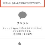 How-To-Order-Exchange-AirPods-06.jpg