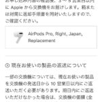 How-To-Order-Exchange-AirPods-19.jpg