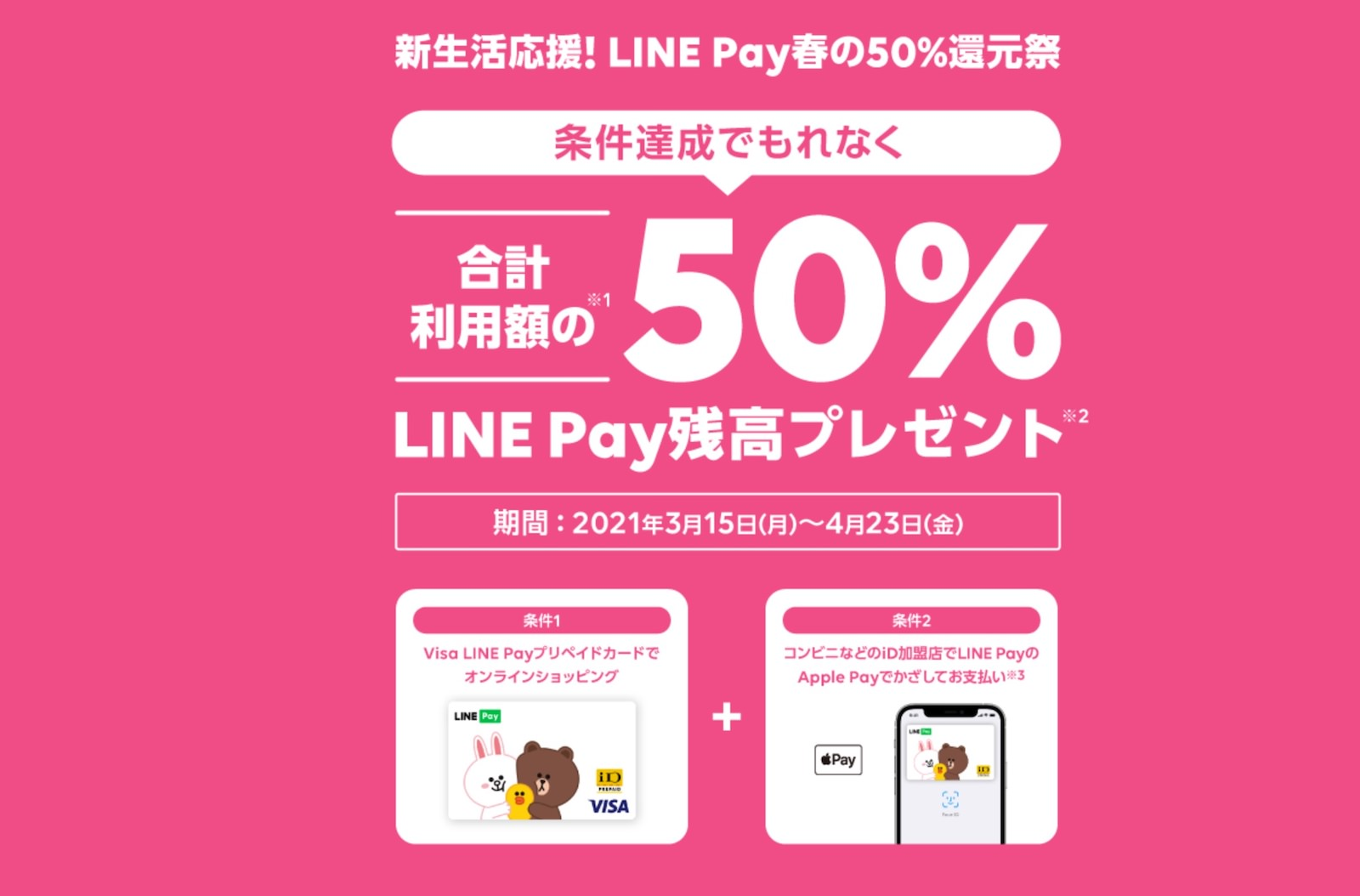 LINE Pay Campaign apple and google