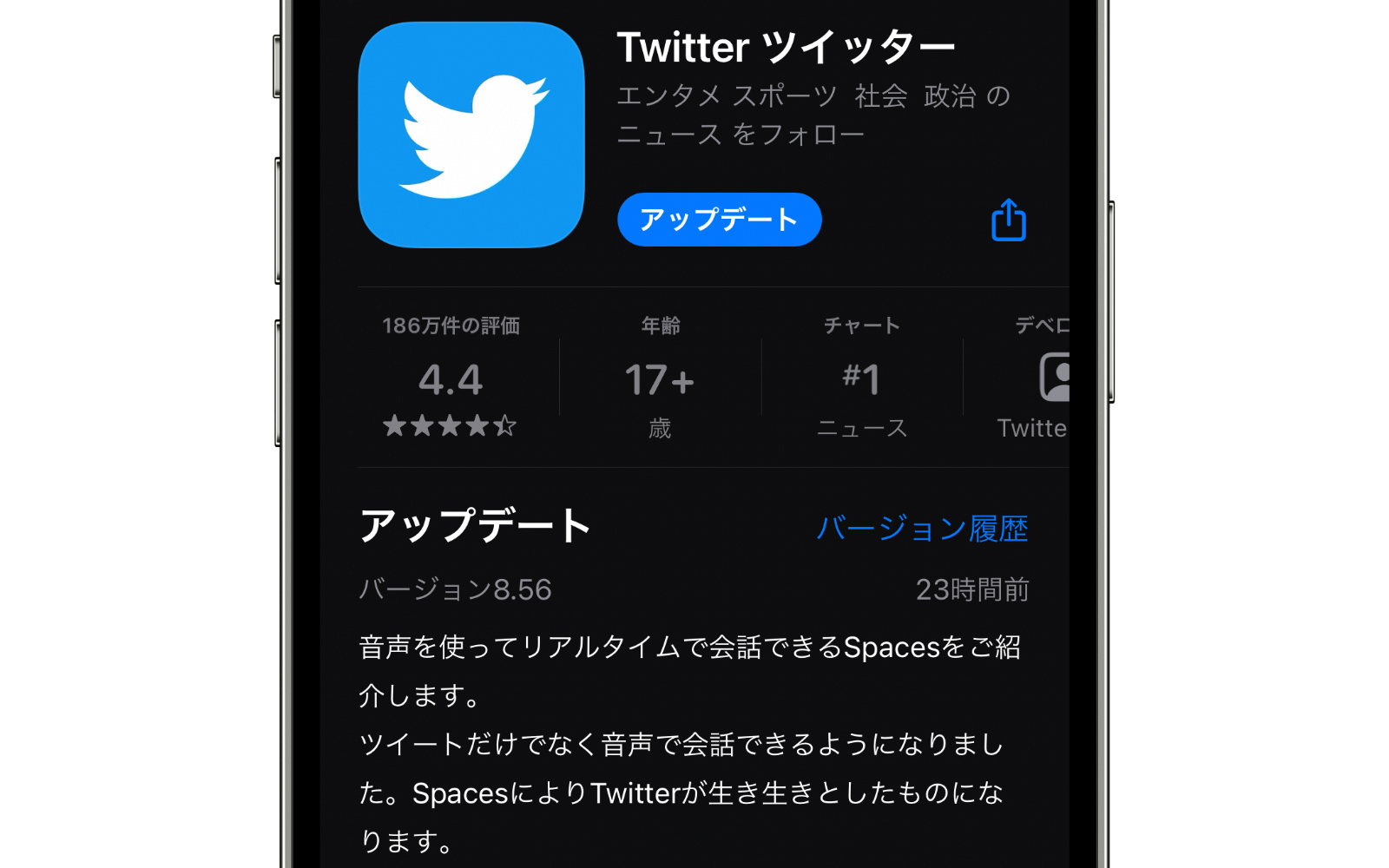 Twitter Spaces Update