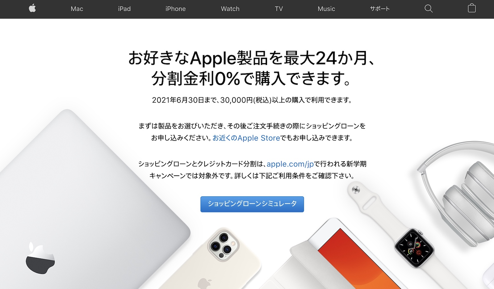 Apple financing until june2021