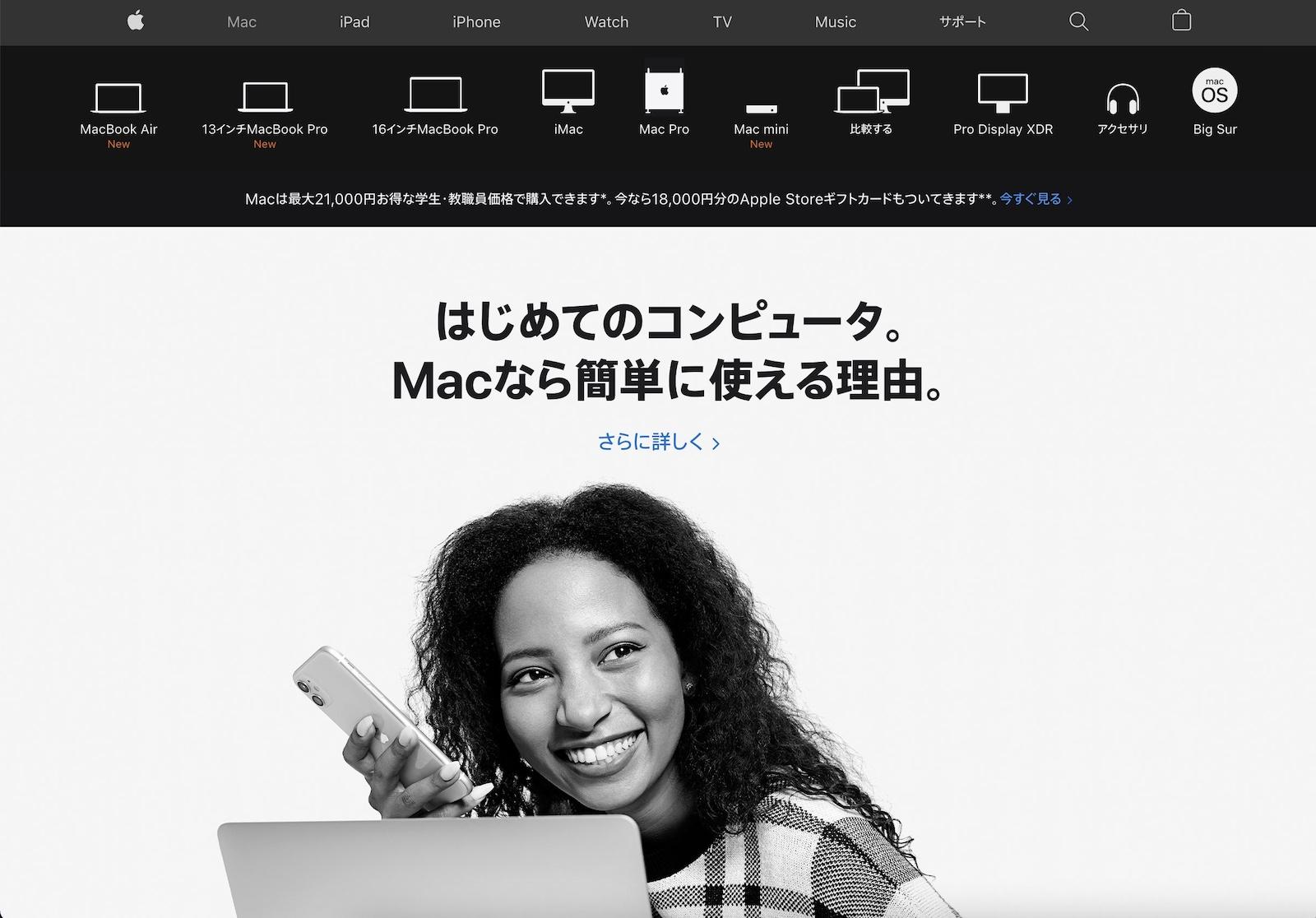 Apple store mac no imacpro