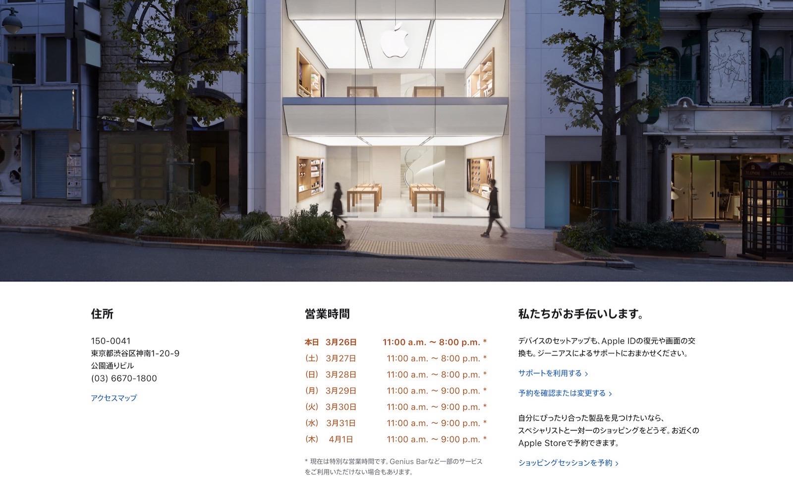 Apple store shibuya
