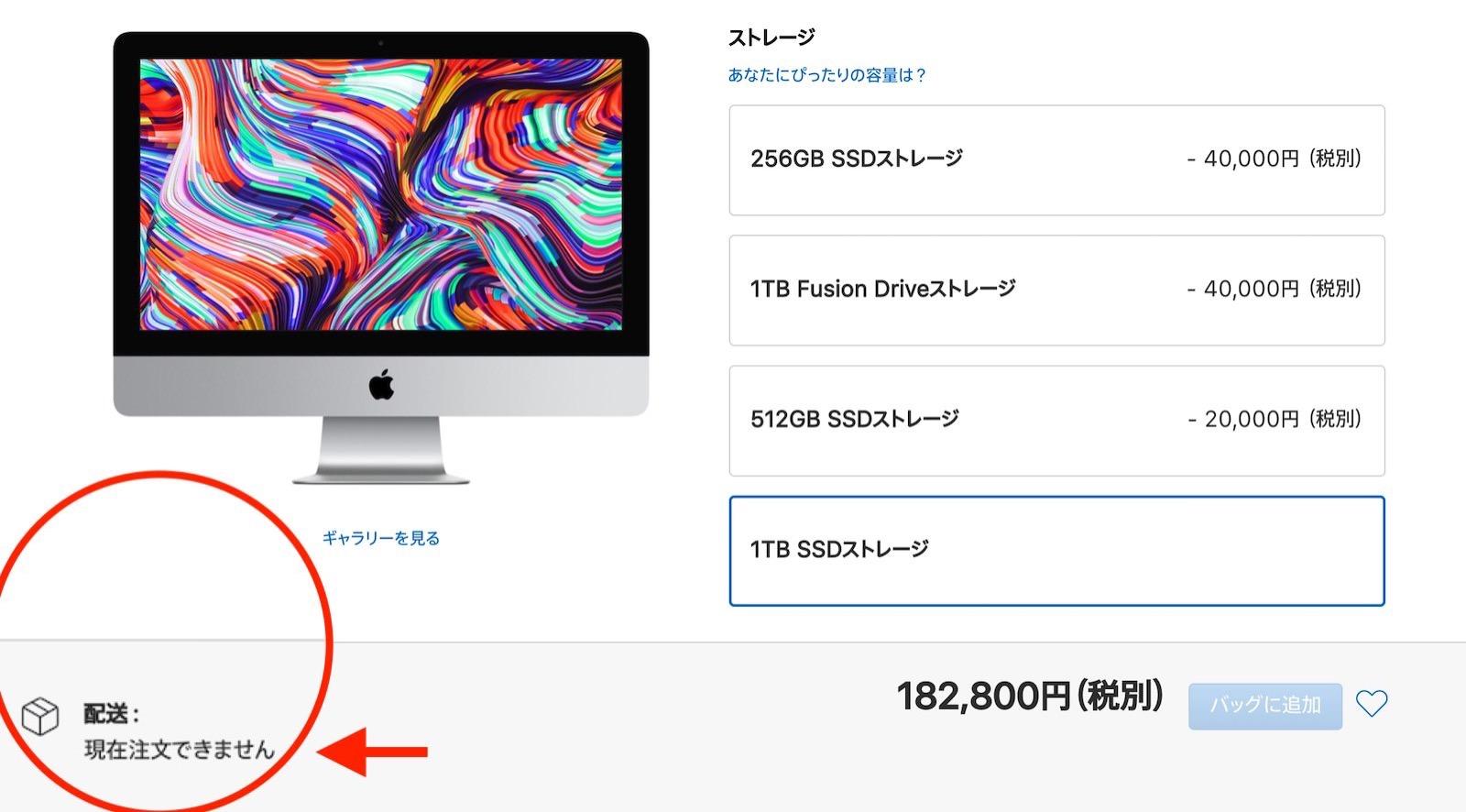 Imac unable to buy