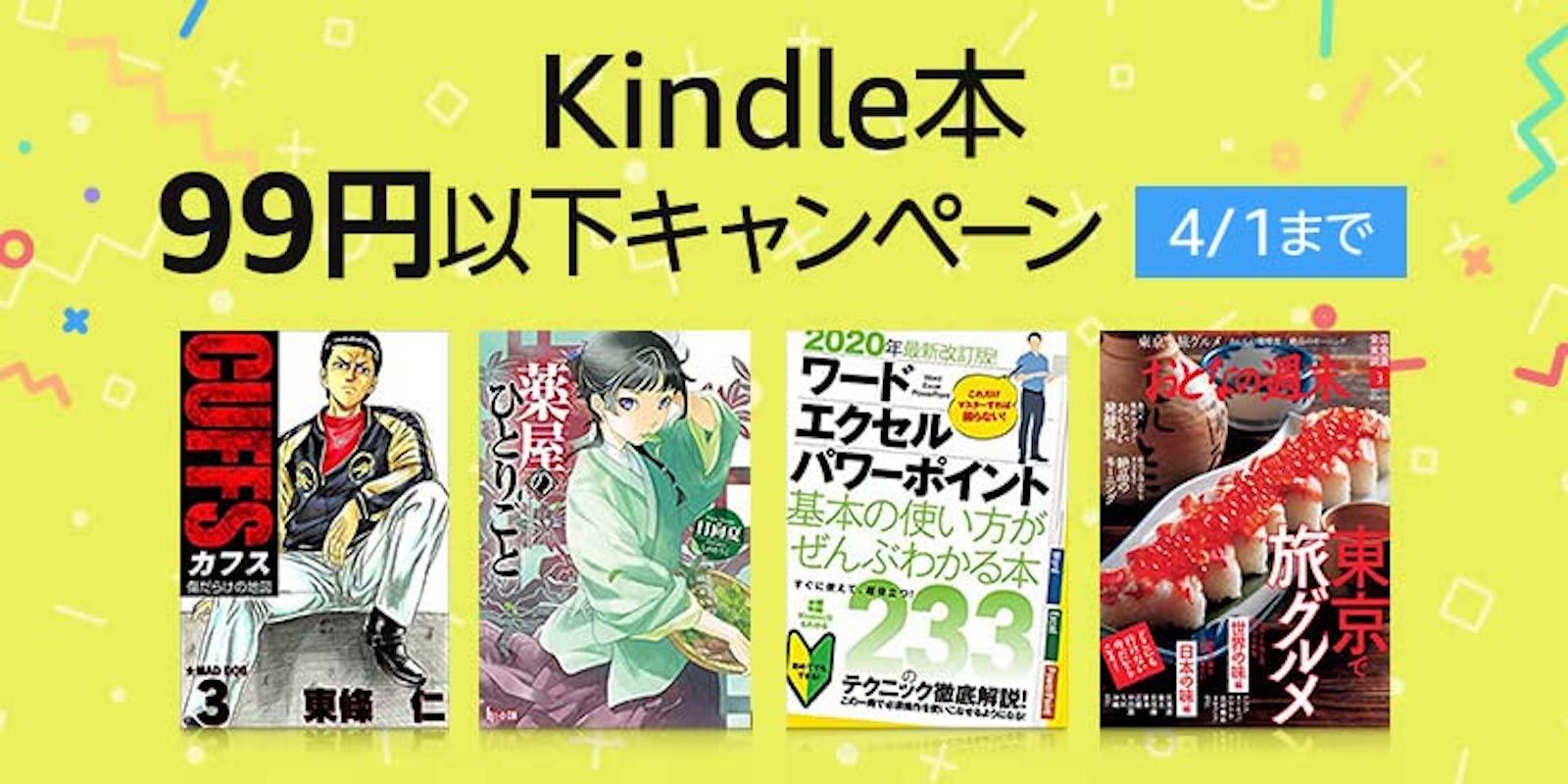 Kindle 99yen campaign