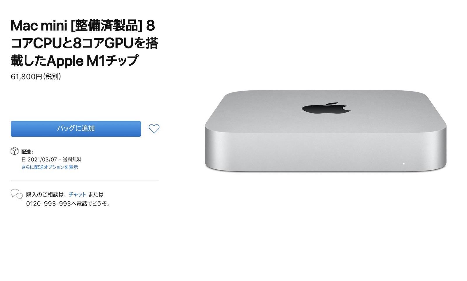 M1 mac mini refurbished