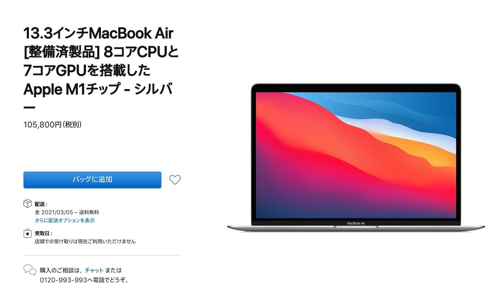 M1 mac refurbished 20210303