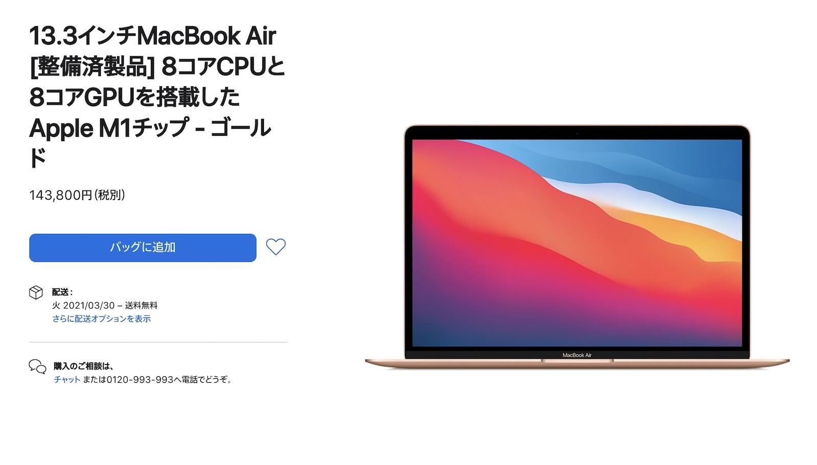 MacBook Airが安く購入できる