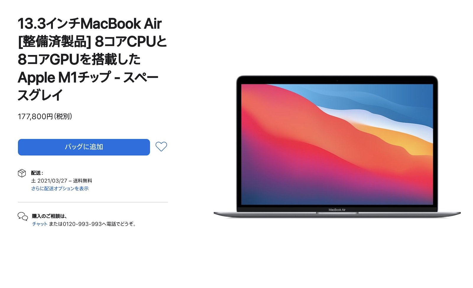 M1 macbook air refurbished price