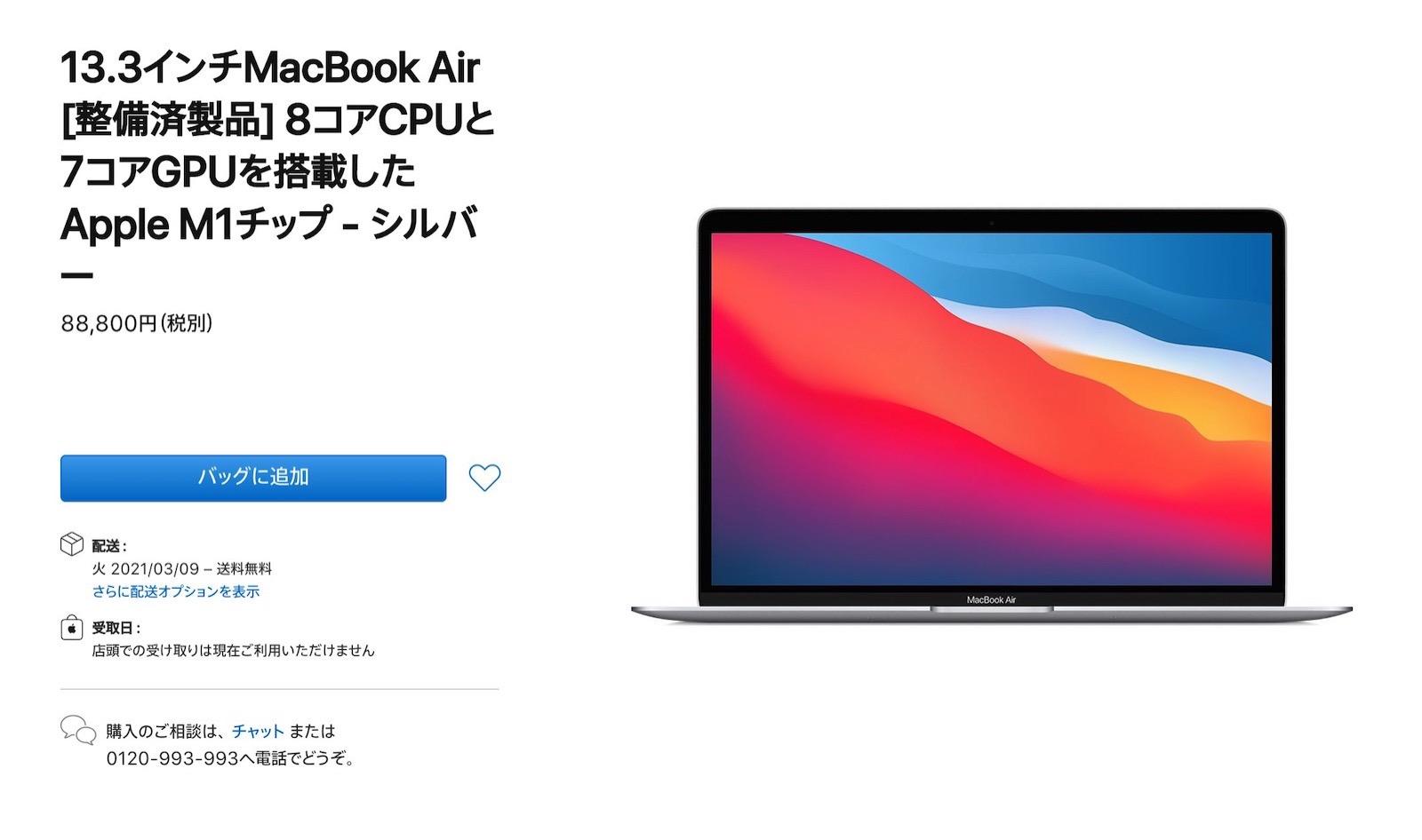 M1 macbook air refurbished