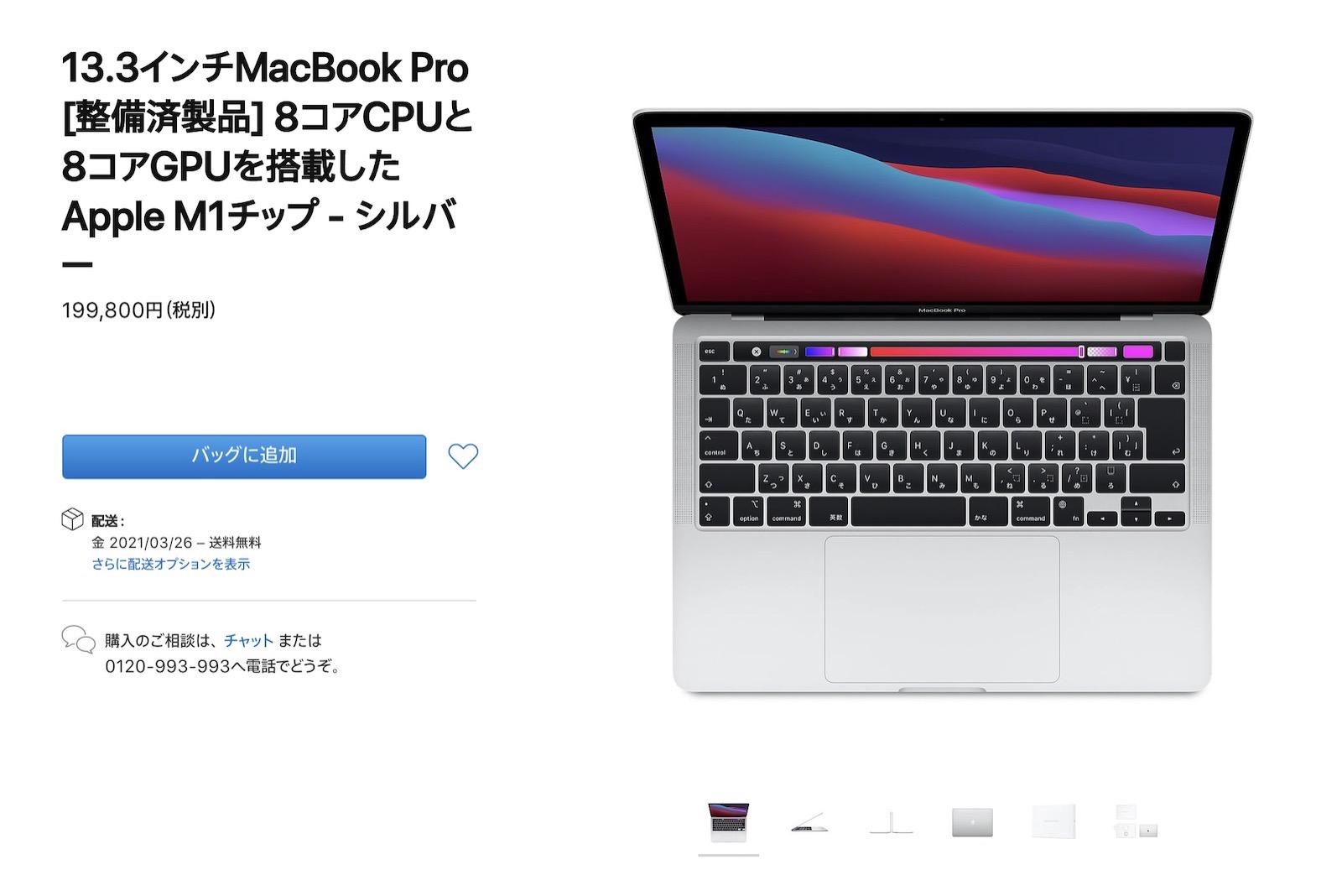 M1 macbook pro 2tb model