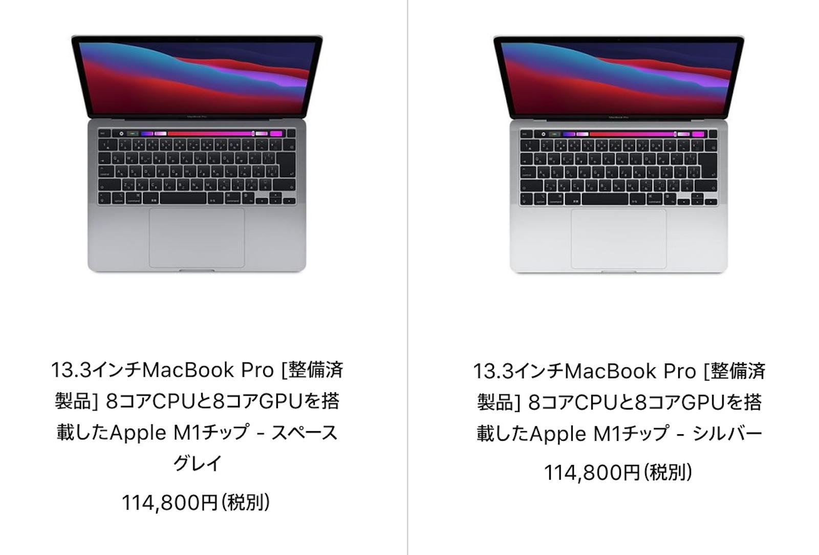M1 macbook pro refurbished