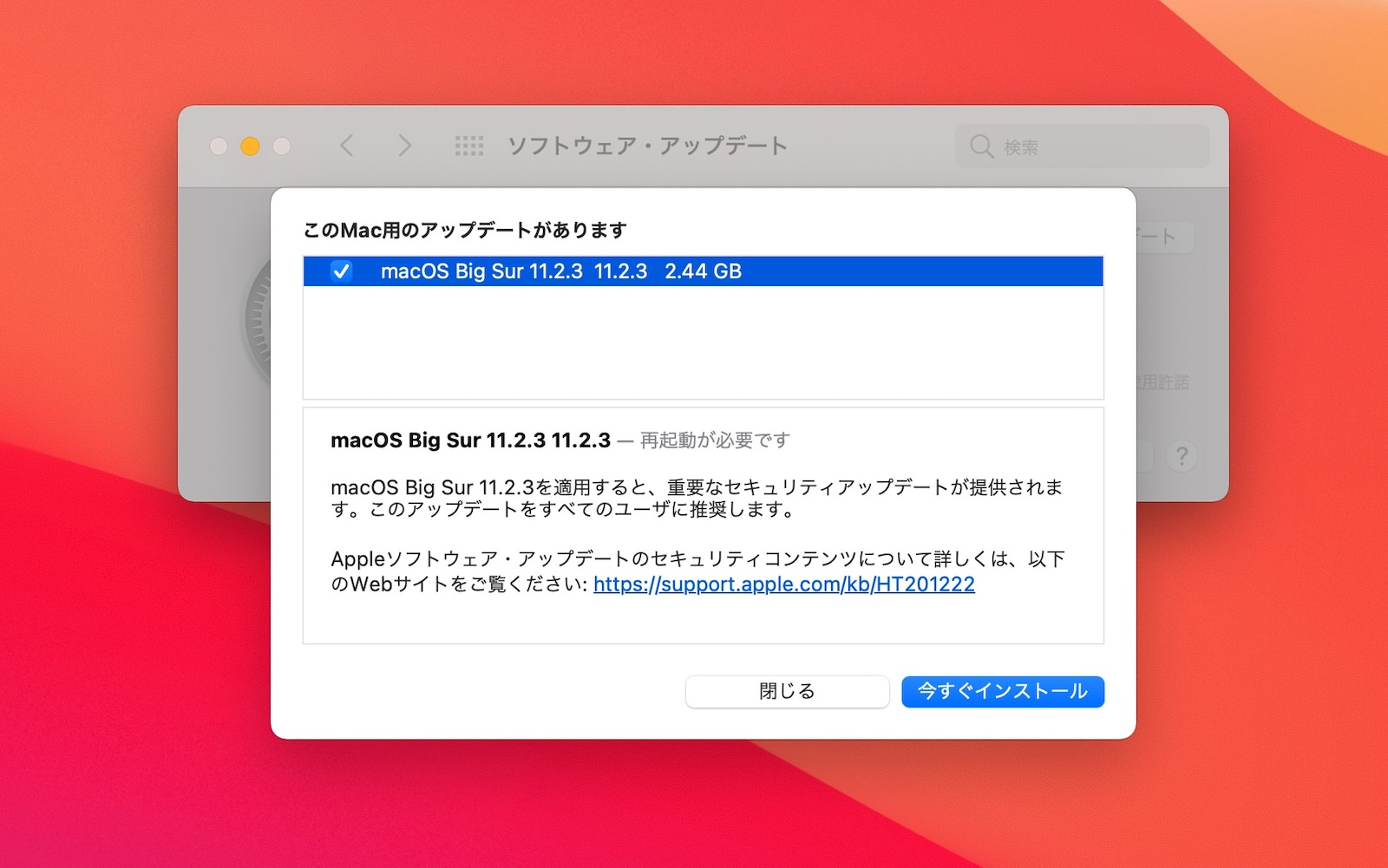 MacOS Big Sur 11 2 3 updatre