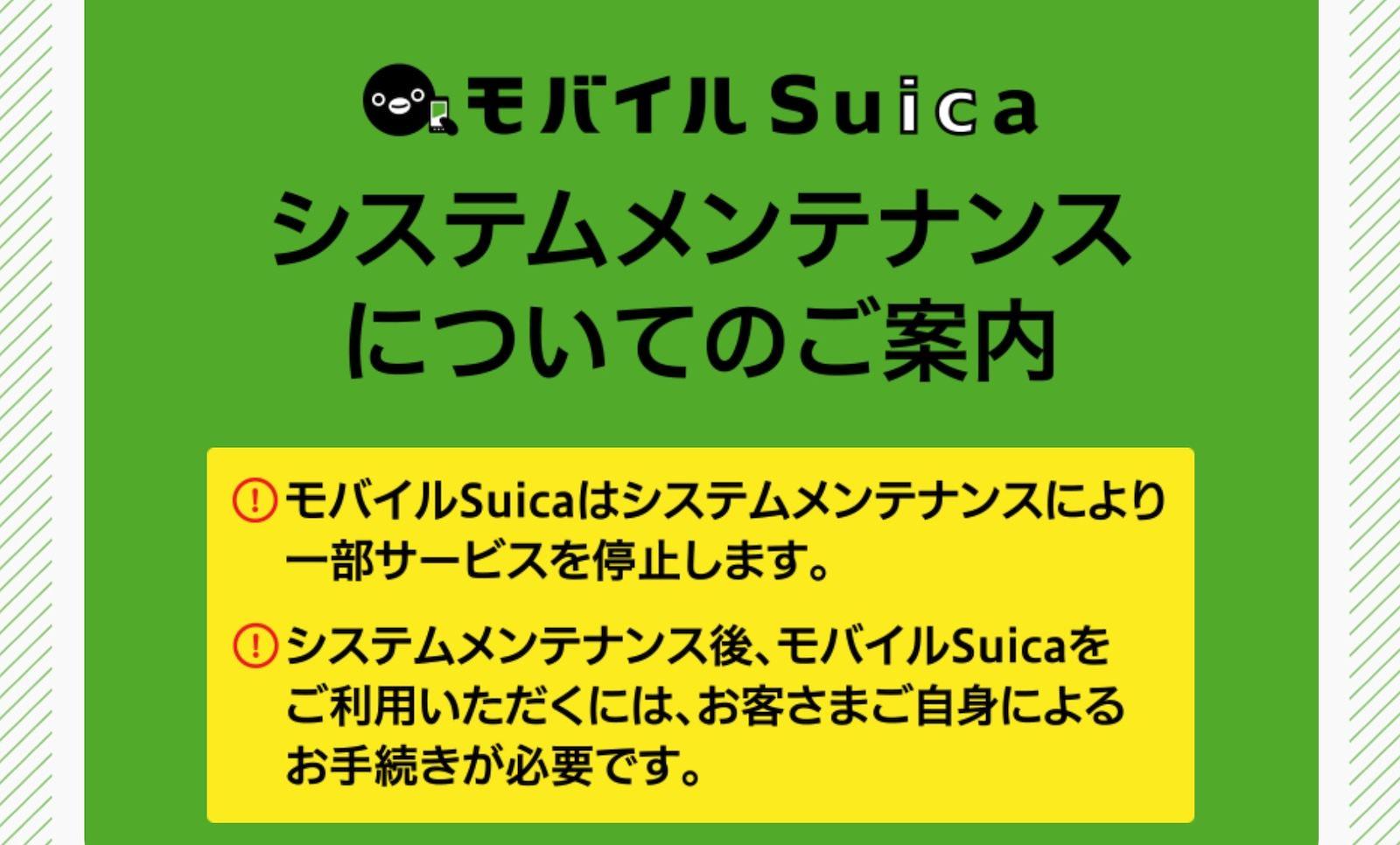 Suica mobile caution