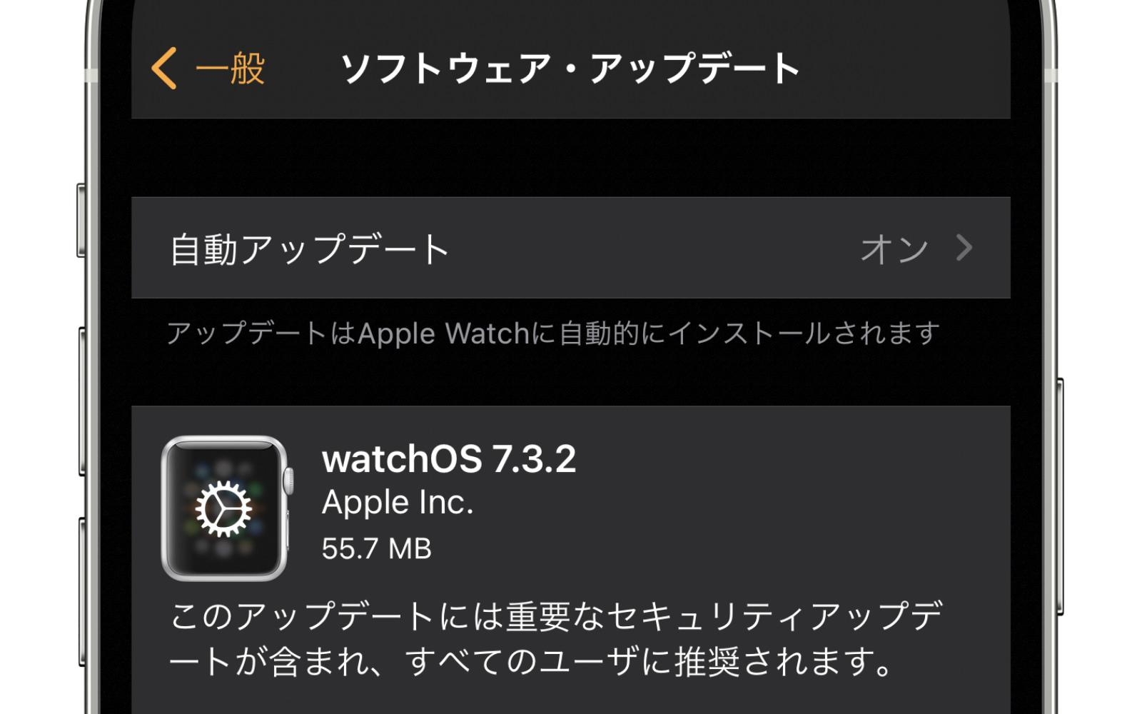 WatchOS 7 3 2