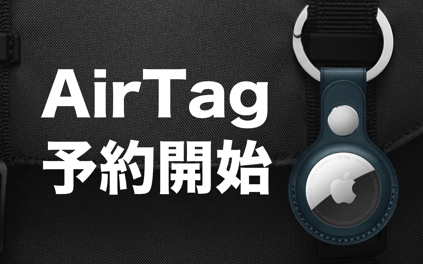 AirTag taking orders