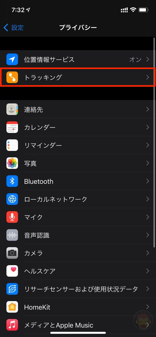 「Appからのトラッキング要求を許可」を変更する方法