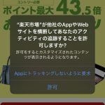 App-tracking-for-iphone.jpg