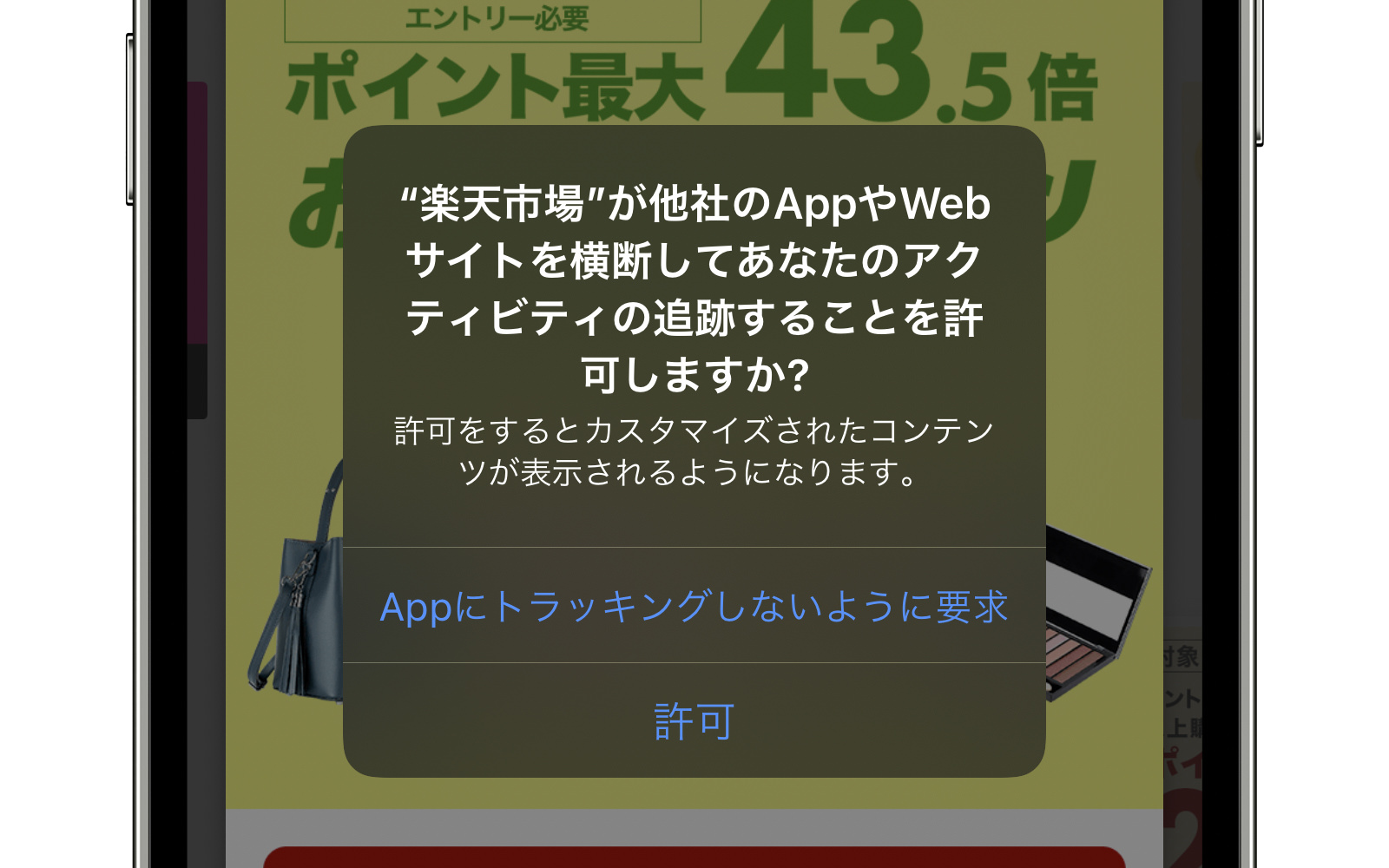 App tracking for iphone