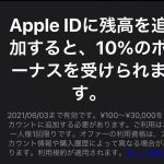 Apple-ID-10Percent-cashback.jpg