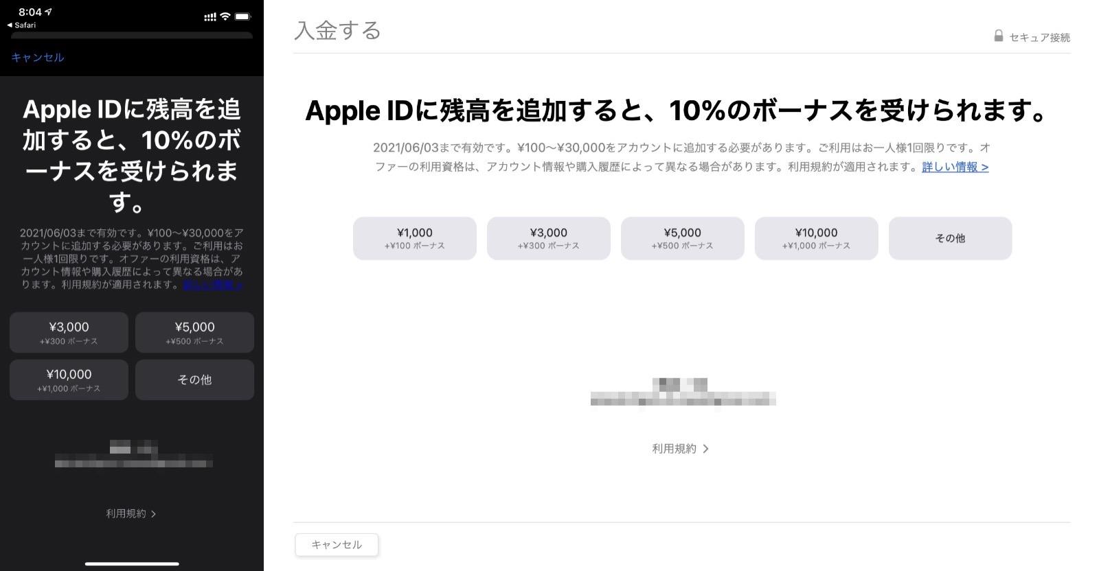 Apple ID 10Percent cashback 2