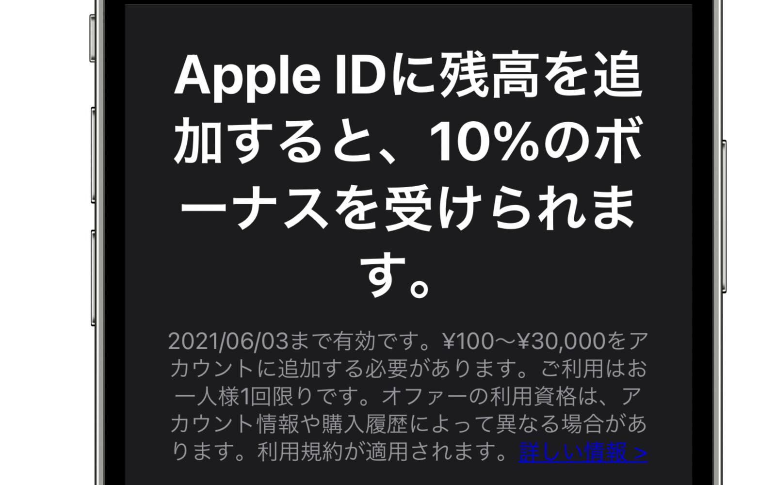 Apple ID 10Percent cashback