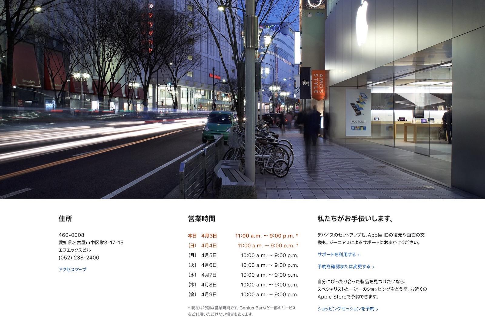 Apple Nagoya Sakae top