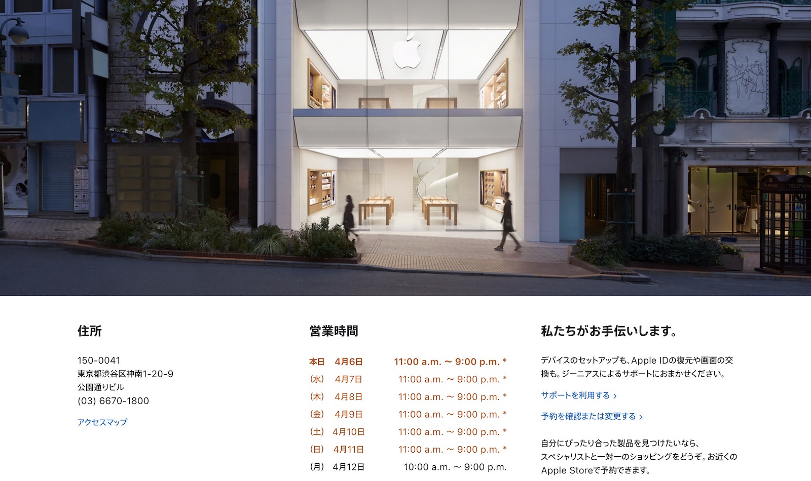 Apple Shibuya Service hours 2