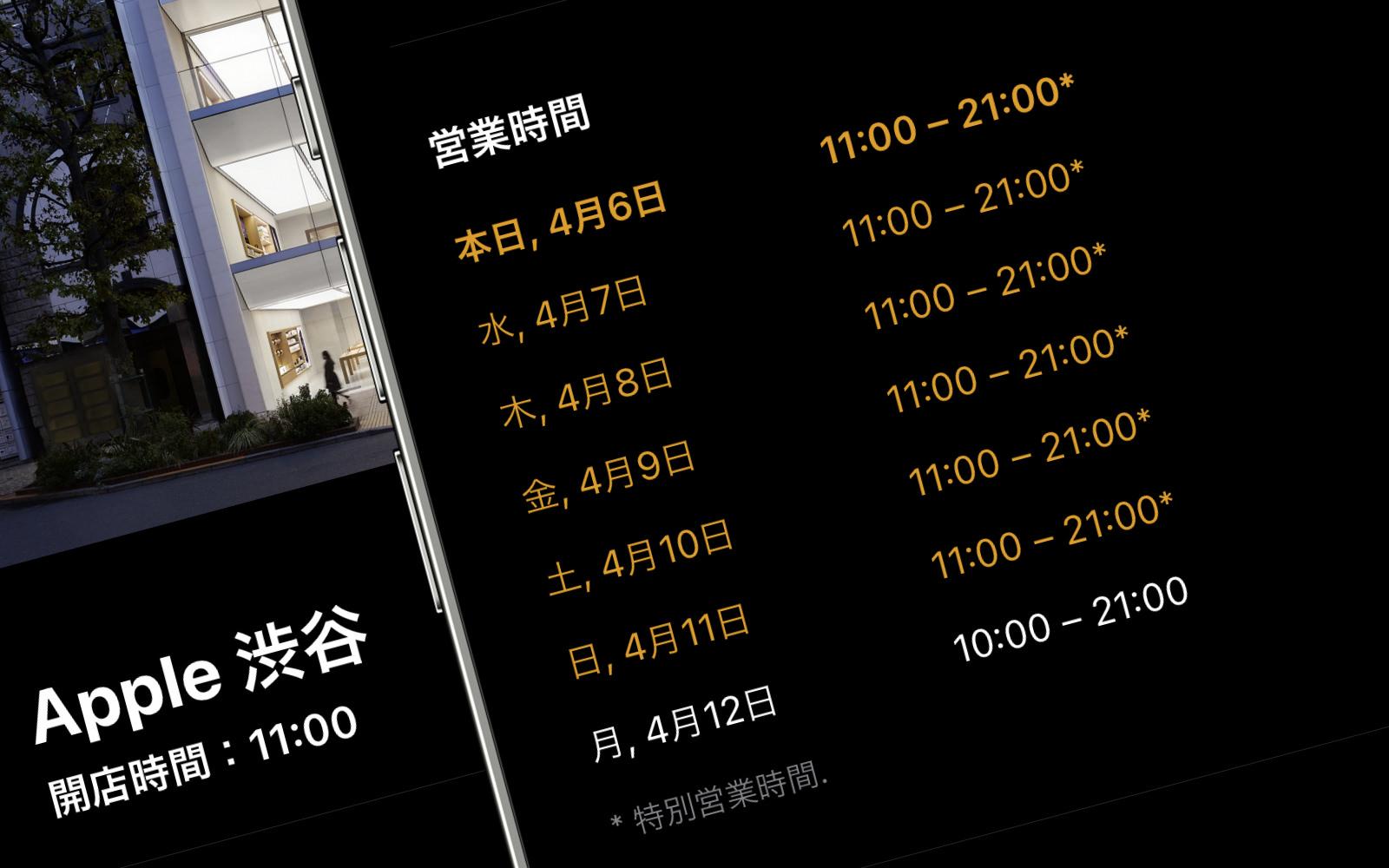 Apple Shibuya Service hours